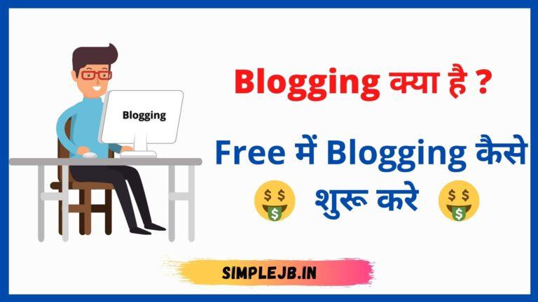 Blogging और Blog क्या है – Free में Blogging कैसे शुरू करे
