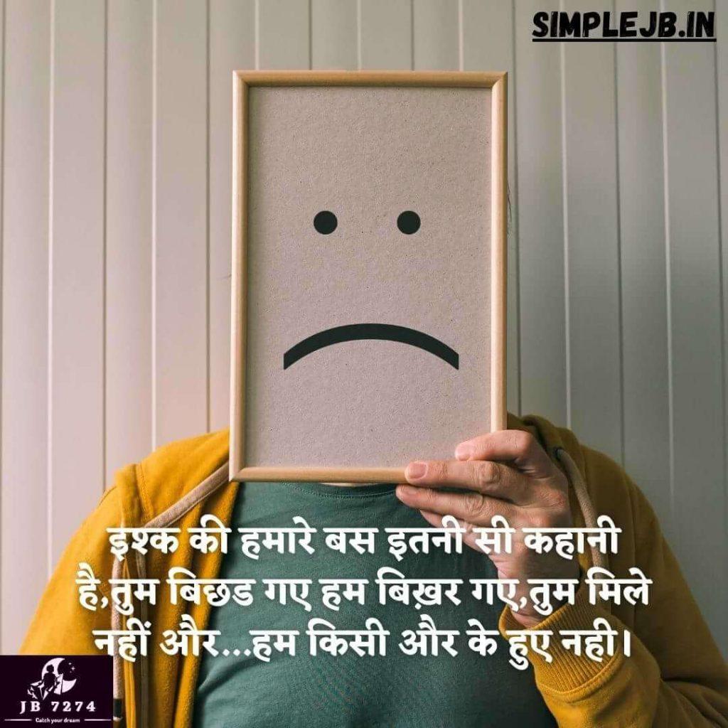romantic-sad-shayari-whatsapp-dp-hindi
