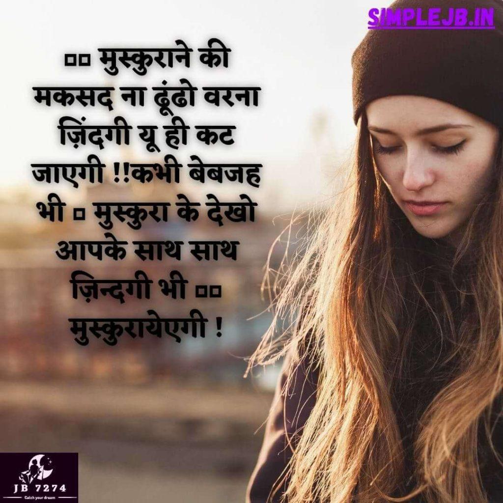best-shayari-whatsapp-dp-hindi