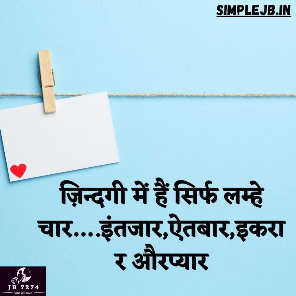 romantic-whatsapp-dp-hindi