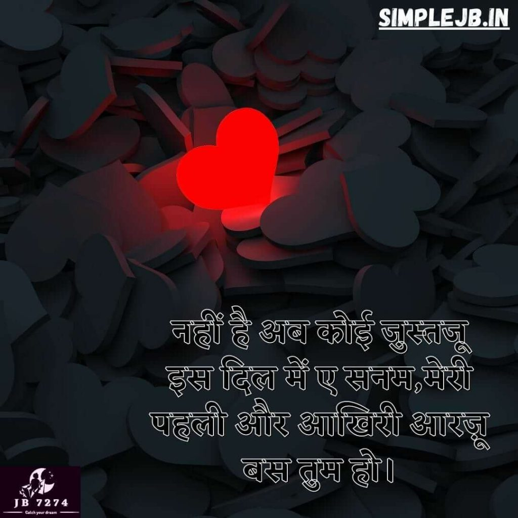 romantic-love-whatsapp-dp-hindi