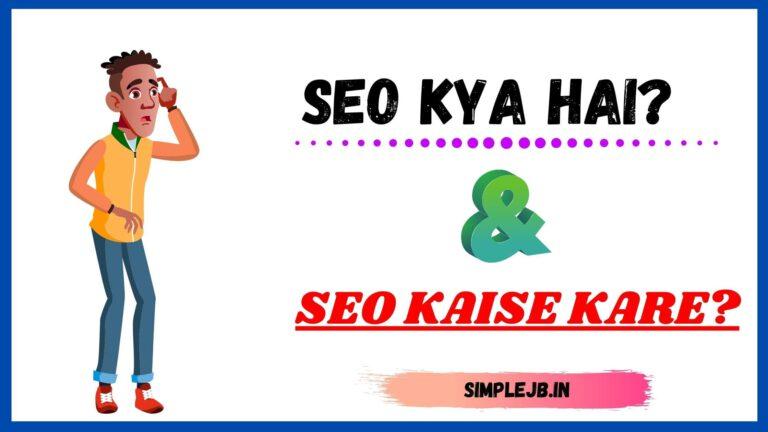 SEO kya Hai? और SEO kaise Kare? जानकारी hindi में 2021
