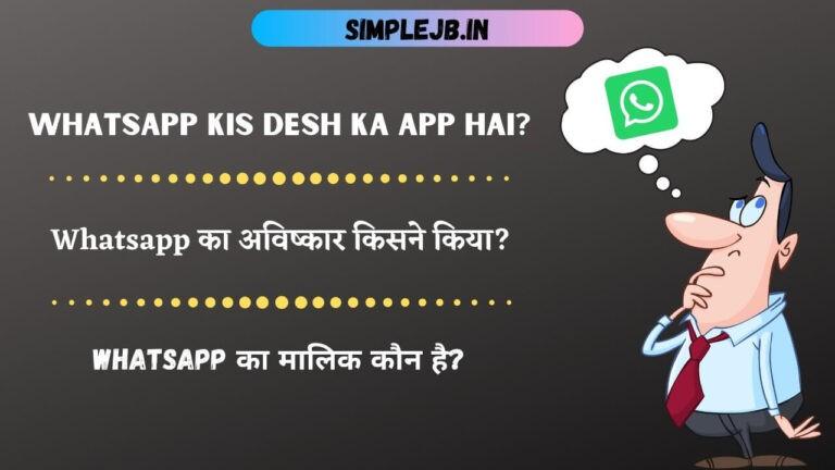 whatsapp-kis-desh-ka-app-hai-america