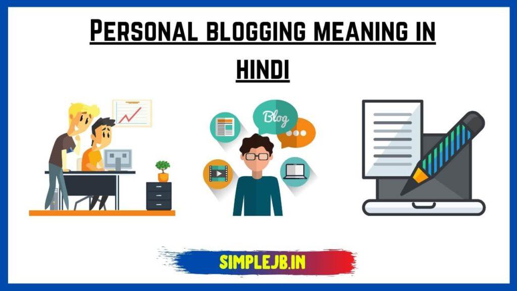 personal-blogging-hindi