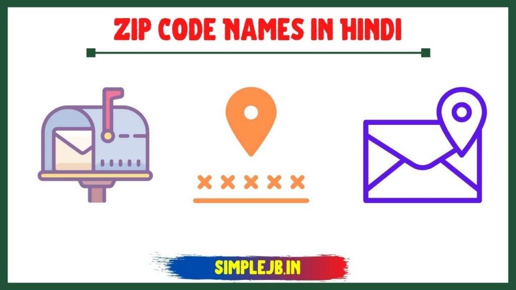 zip-code-kya-hota-hai