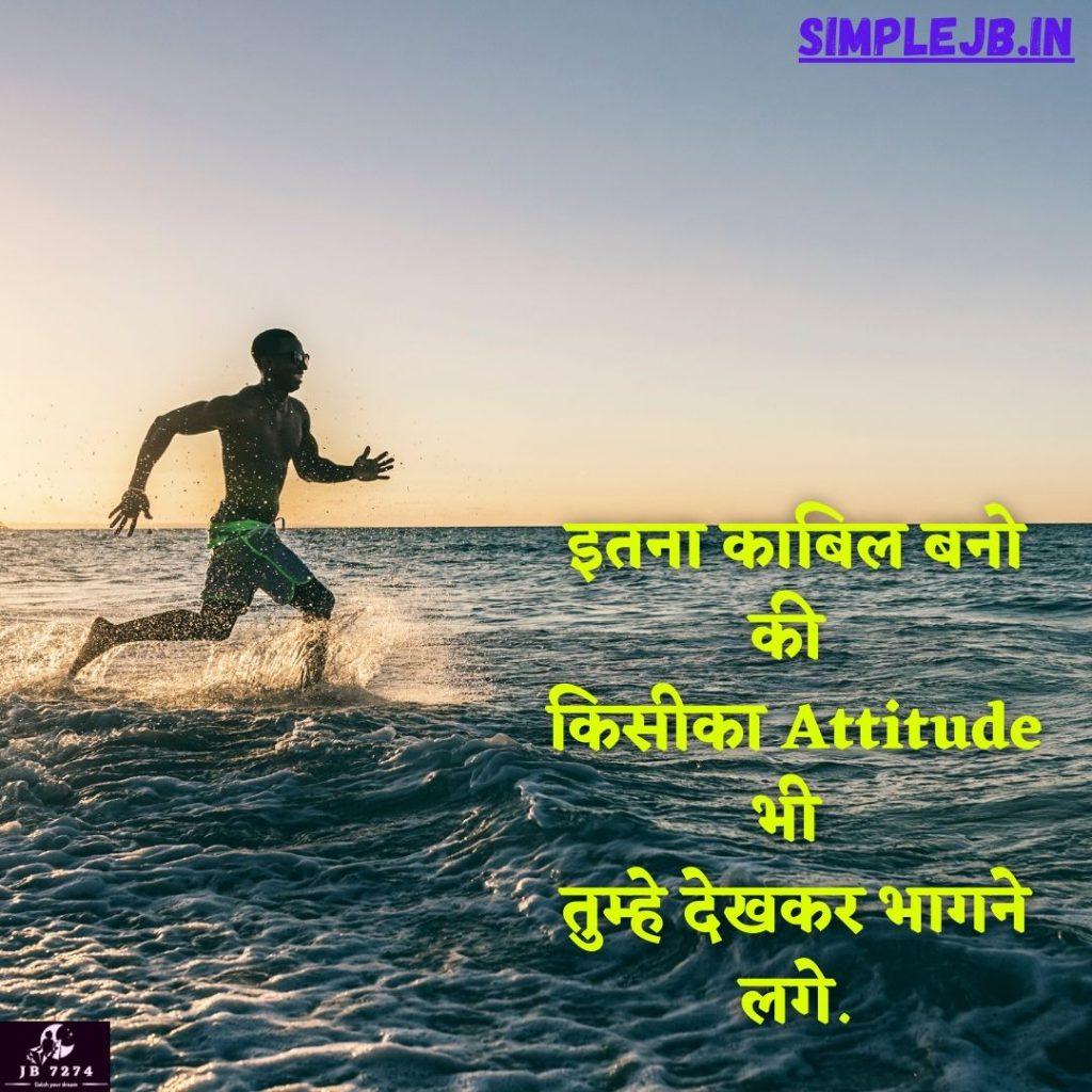 attitude-whatsapp-dp-hindi