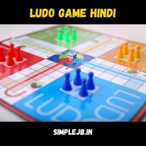 लूडो-गेम-hindi