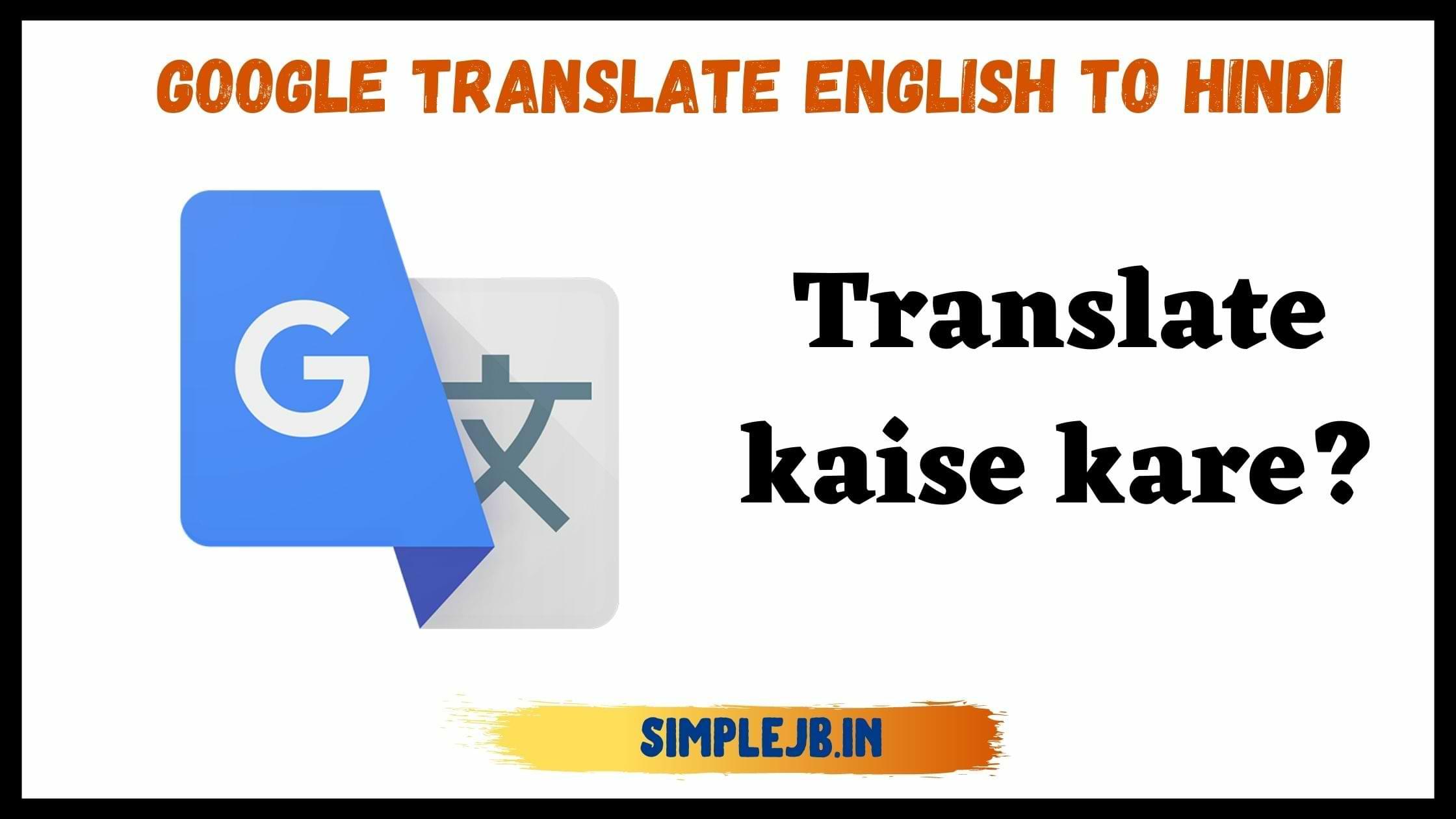 google-translate-english-to-hindi
