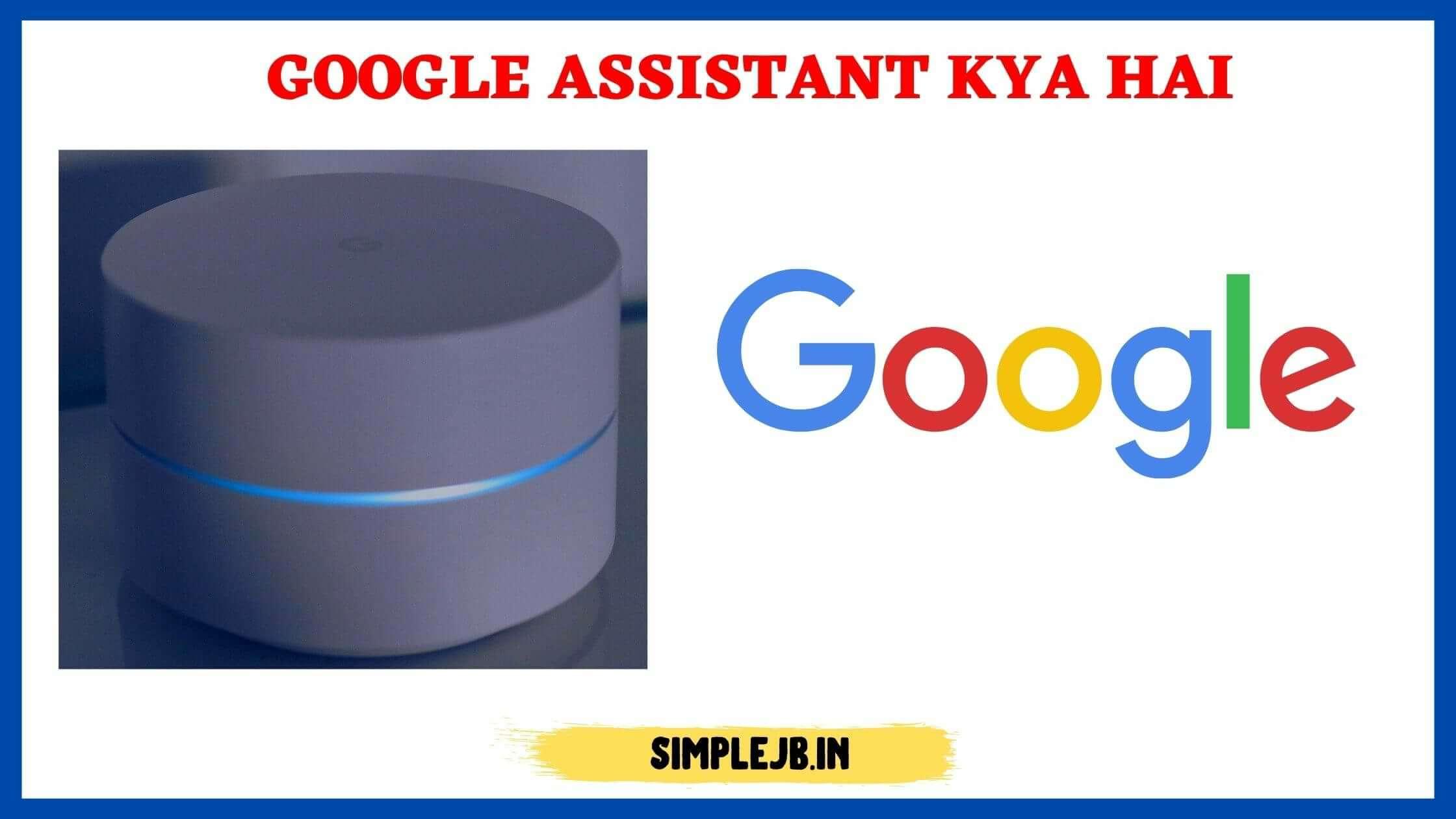 गूगल-मेरा-नाम-क्या-है