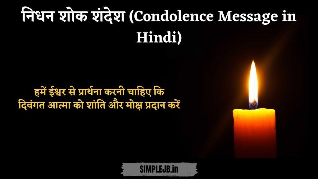 निधन शोक शंदेश (Condolence Message in Hindi)