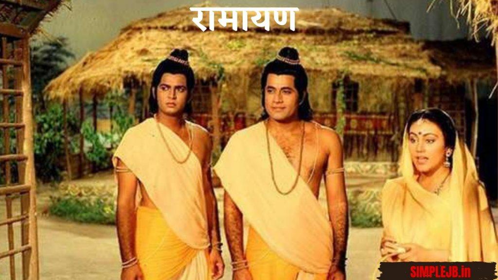 Ramayan Quotes in Hindi