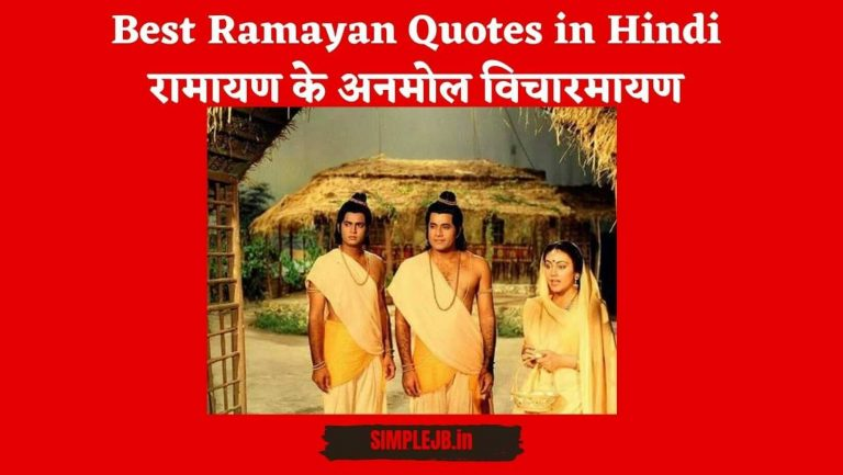 27+ Best Ramayan Quotes in Hindi | रामायण के अनमोल विचार