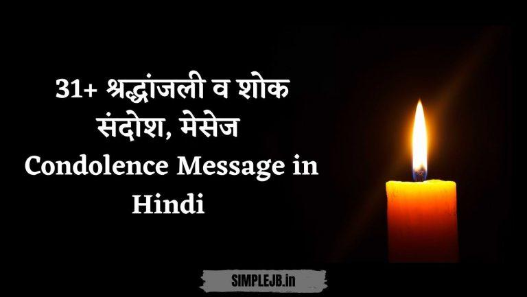 31+ श्रद्धांजली व शोक संदोश, मेसेज | Condolence Message in Hindi