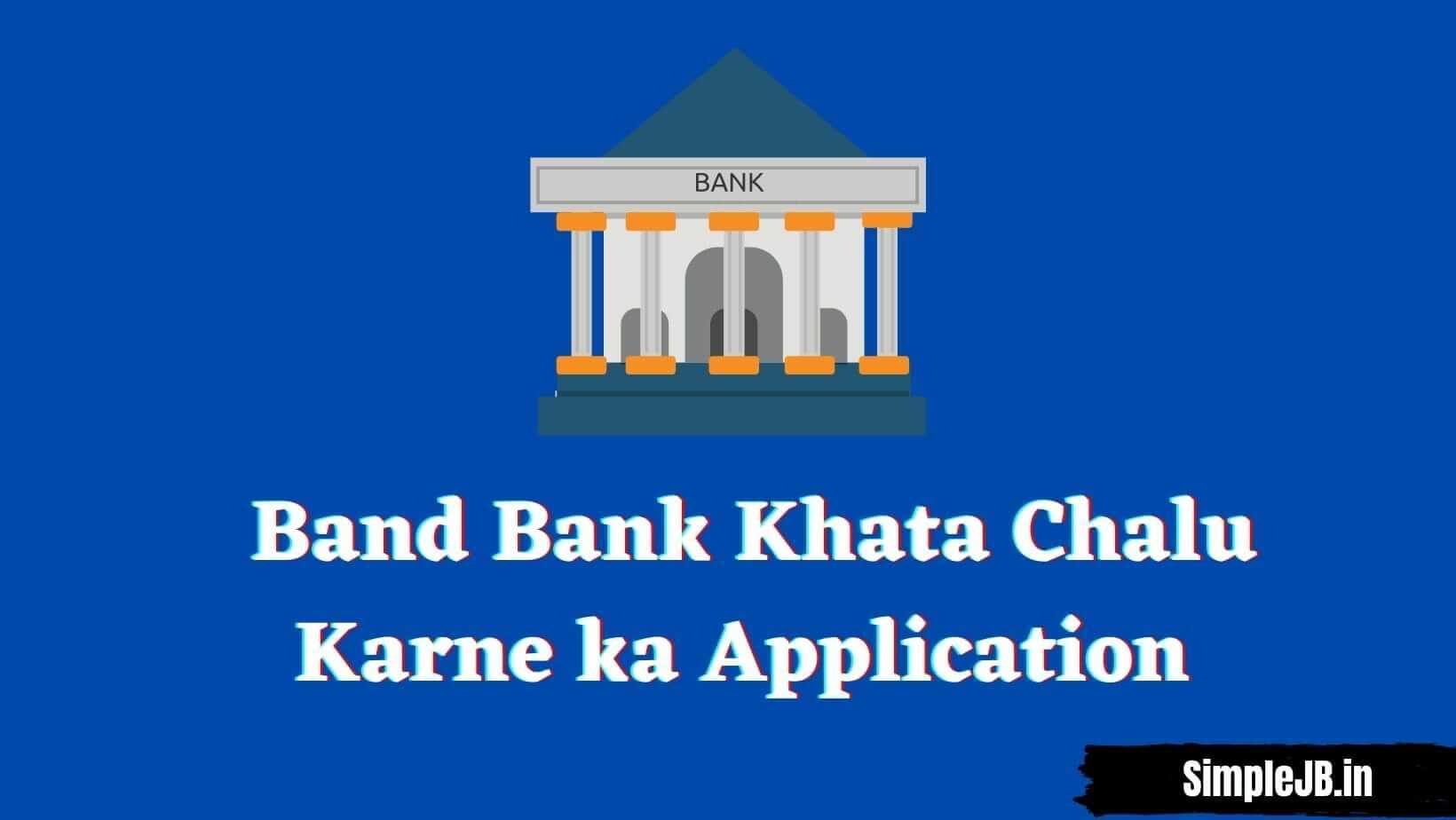 Band Bank Khata Chalu Karne ka Application