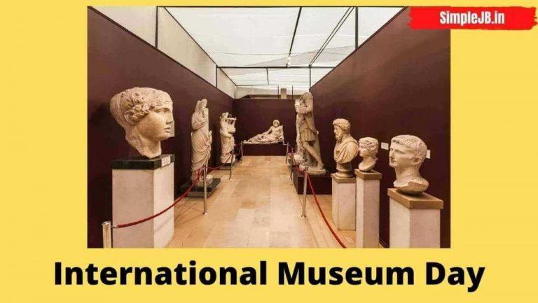 International Museum Day 2022, History, Quotes in Hindi | अंतरराष्ट्रीय संग्रहालय दिवस क्यों मनाया ज्याता है?