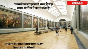 International Museum Day Quotes in Hindi