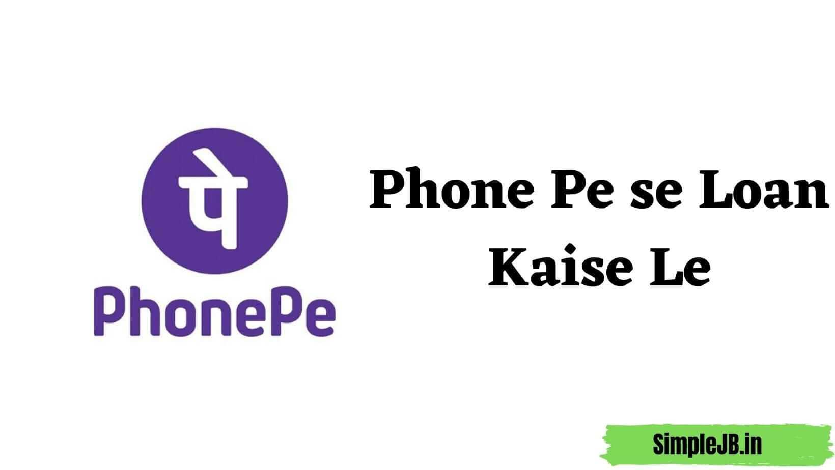 Phone Pe se Loan Kaise Le