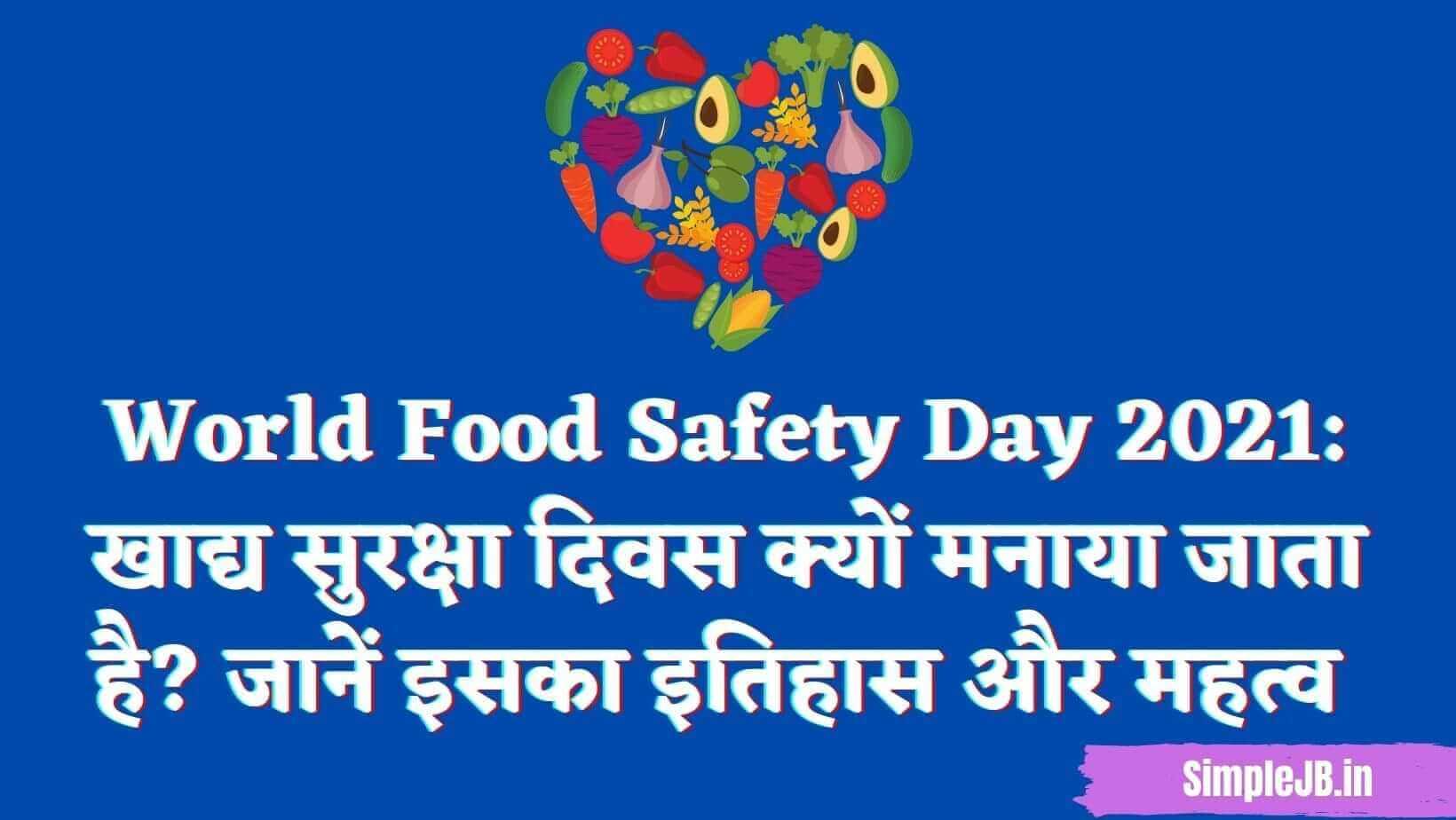 World Food Safety Day 2021: खाद्य सुरक्षा दिवस क्यों मनाया जाता है? जानें इसका इतिहास और महत्व