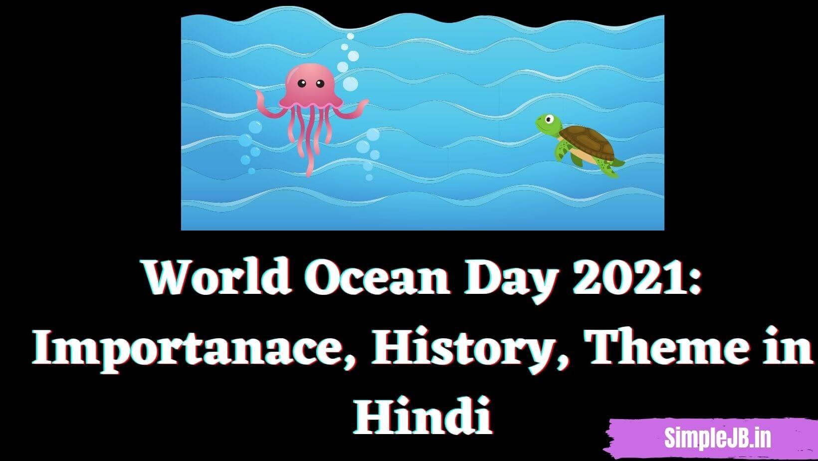 World Ocean Day 2021: Importanace, History, Theme in Hindi   विश्व महासागर दिवस 2021 का महत्त्व, थीम और इतिहास