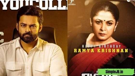 Republic Full Movie 720P 360p Download Filmyzilla, Filmywap, Tamilrocers